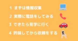 ペット火葬葬儀社 選び方