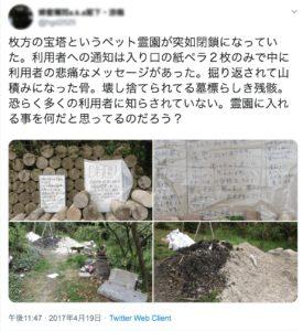 ペット火葬 トラブル